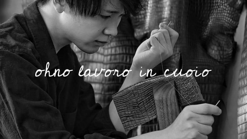 ohno lavoro in cuoio(オオノ ラヴォーロ イン クオイオ)