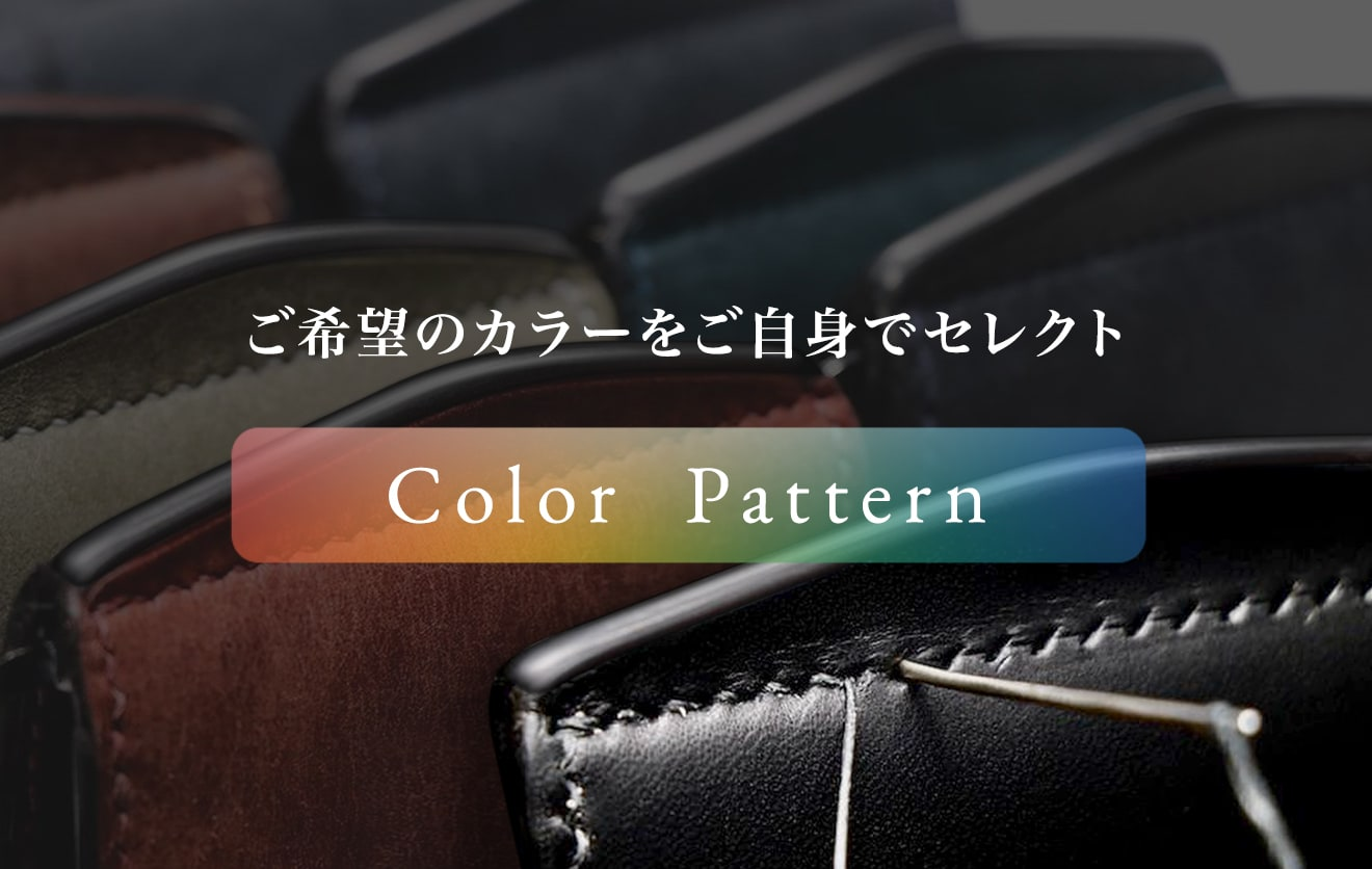 メンズレザーストアの財布・鞄、カラーオーダー商品一覧
